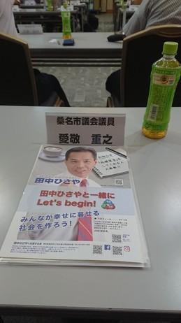 JAM東海役員会議 (1).JPG
