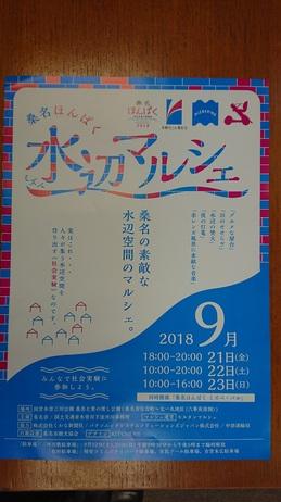社会実験水辺マルシェ (1).JPG