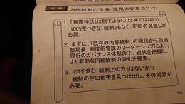 監査研修日 (2).JPG