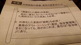 監査研修日 (3).JPG