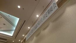 JAM東海北勢総会 (1).JPG