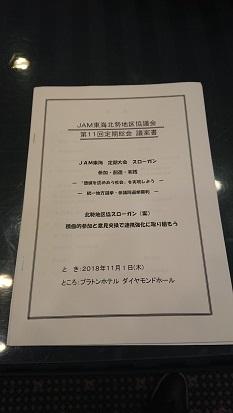 JAM東海北勢総会 (3).JPG