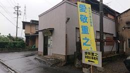 2018後援会事務所 (1).JPG