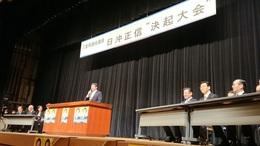 日沖県議大会 (2).JPG