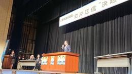 日沖県議大会 (3).JPG