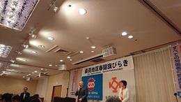 2019春闘旗びらき (4).JPG