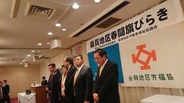 2019春闘旗びらき (6).JPG