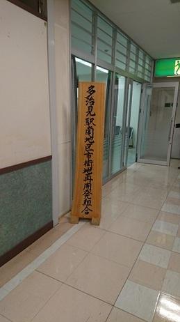 多治見駅視察 (1).JPG