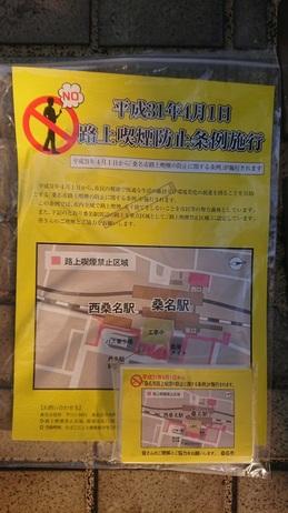 桑名駅周辺路上喫煙禁止区域周知 (1).JPG