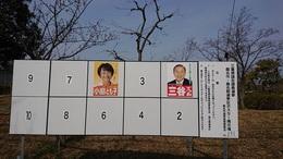 県議ポスター.JPG