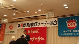 2019桑員メーデー (5).JPG