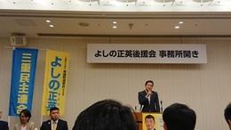 よしの正英関連 (3).JPGのサムネール画像