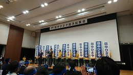 JAM田中ひさや決起集会 (1).JPG