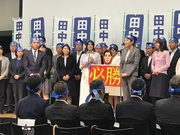 JAM田中ひさや決起集会 (2).jpg