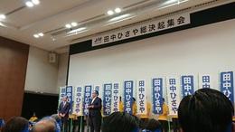 JAM田中ひさや決起集会 (4).JPG