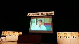 よしの正英OK (1).JPG
