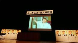 よしの正英OK (2).JPG