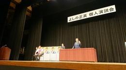 よしの正英OK (3).JPG