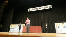 よしの正英OK (4).JPG