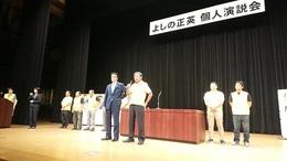 よしの正英OK (5).JPG
