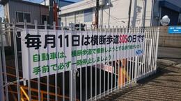 横断歩道SOSの日企業PR.JPG