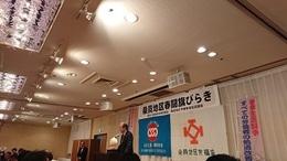 春闘旗開き2020 (1).JPG