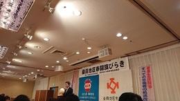 春闘旗開き2020 (2).JPG