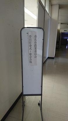 農業委員会総会.JPG