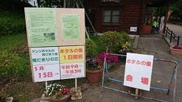 1日開放 (6).JPG