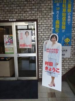 村田きょうこ.JPG