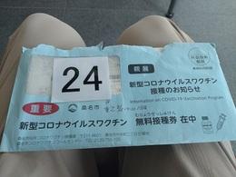 1 回目接種券.JPG